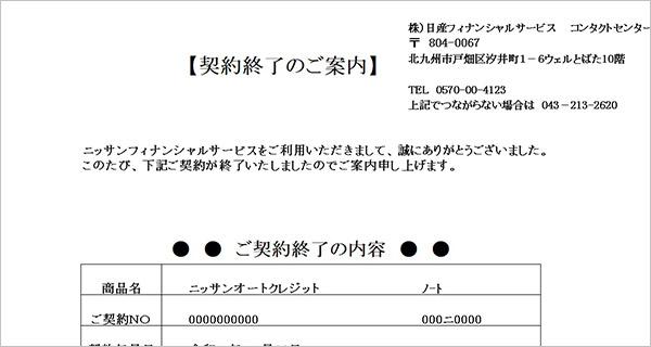 日産 フィナンシャル サービス 残 債 照会
